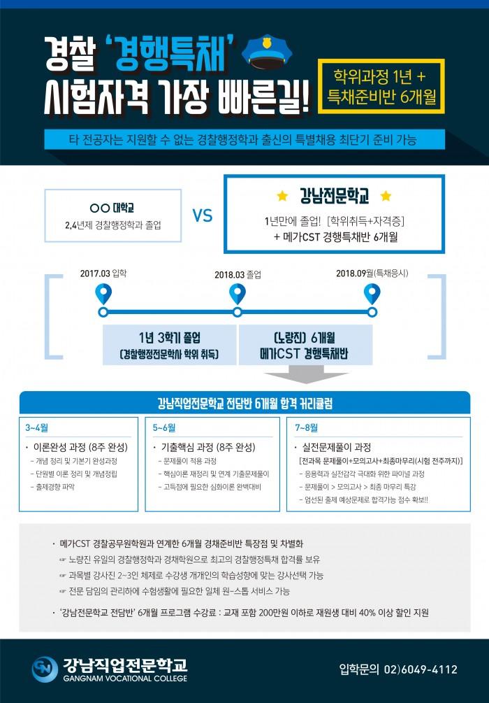 강남경찰-전단-뒤(수정).jpg